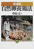自然卵養鶏法