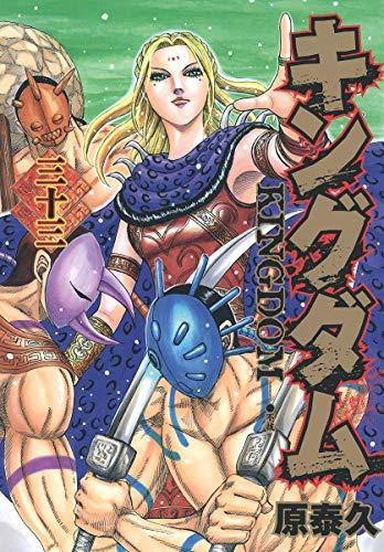 キングダム 33 (ヤングジャンプコミックス)
