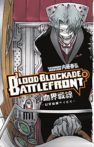 Download Blood Blockade Battlefront Volume 8 PDF