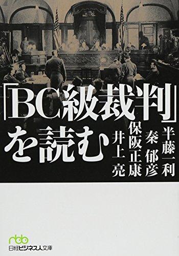 「BC級裁判」を読む (日経ビジネス人文庫)