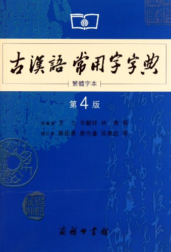 The Common Words Dictionary of Ancient Chinese (4th Edition) (Chinese Edition)
