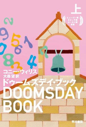 ドゥームズデイ・ブック(上) (ハヤカワ文庫 SF ウ 12-4) (ハヤカワ文庫SF)