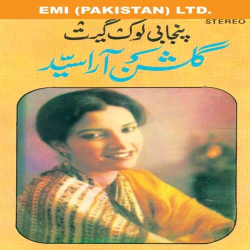 Punjabi Loak Geet