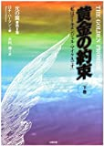 黄金の約束〈下巻〉「私はアーキエンジェル・マイケルです」 (光の翼)