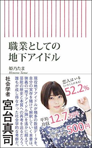 職業としての地下アイドル (朝日新書)