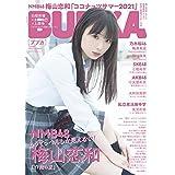 BUBKA 2021年 9月号 増刊