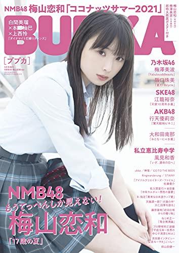 BUBKA 増刊 最新号 表紙画像