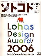 SOTOKOTO (ソトコト) 2006年 07月号 [雑誌]