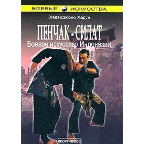 Download Pencak-silat.boevoe Arts Indonezii.prakticheskoe leadership. / Penchak-Silat.Boevoe isskustvo Indonezii.Prakticheskoe rukovodstvo. pdf