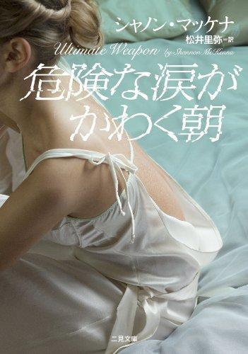 危険な涙がかわく朝 (二見文庫 ザ・ミステリ・コレクション)