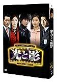 [DVD]光と影 (ノーカット版) DVD BOX 2