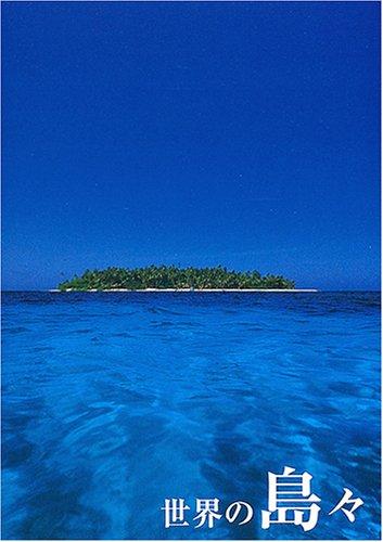 世界の島々―かけがえのない風景99島 (世界名景紀行)