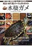 水棲ガメ (爬虫・両生類パーフェクトガイド)