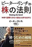 「ピーター・リンチの株の法則」販売ページヘ