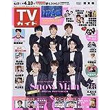 週刊TVガイド 2021年 4/23号