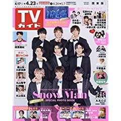 TV ガイド 表紙画像