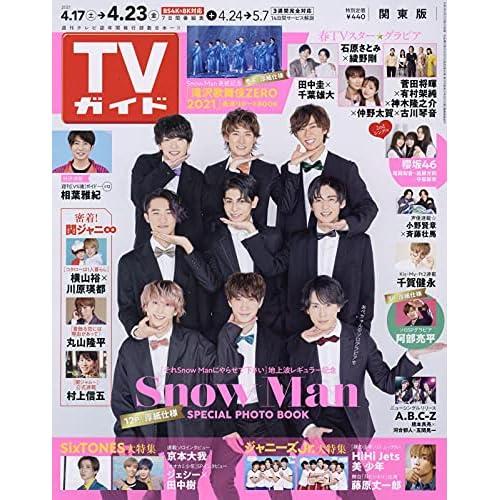 週刊TVガイド 2021年 4/23号 表紙画像