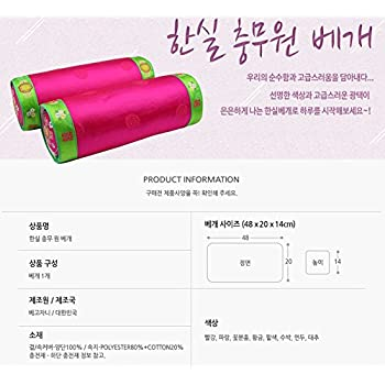 Traditional Korean Buckwheat Pillow : Amazon.com: Korean Buckwheat Pillow (Rectangle): Home & Kitchen