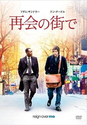 Amazon | 再会の街で [DVD] | 映画