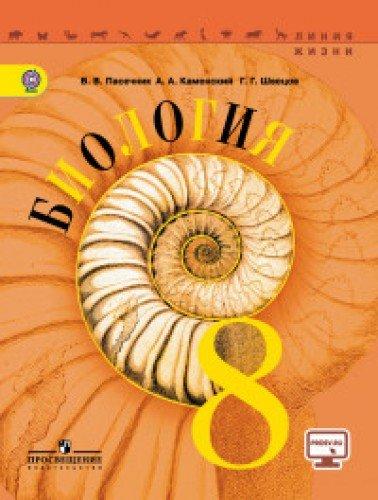 Biologiya. 8 klass. Uchebnik. S online podderzhkoy. FGOS pdf