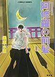 Bangs mirage of flame (Mirage) of <38> Asura (cobalt Novel) ISBN: 4086002825 (2003) [Japanese Import]