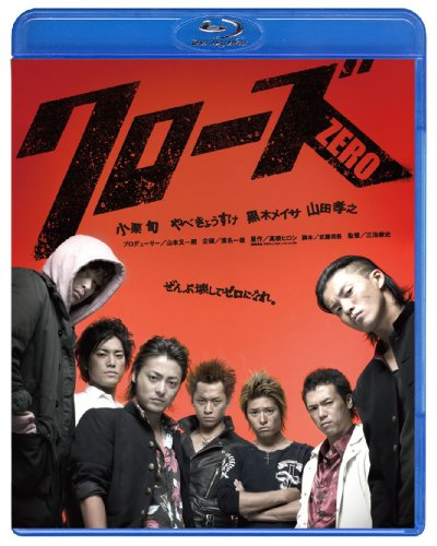 Japanese Movie - Crows Zero (Special Priced Edition) [Japan BD] FBIXJ-11