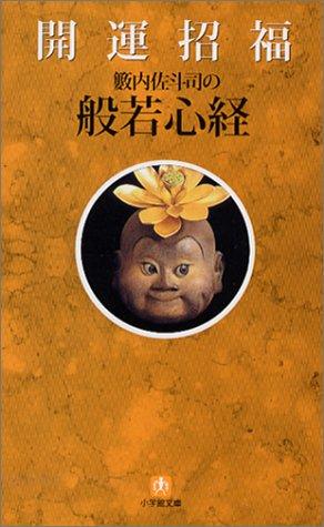 Good luck ?? Heart Sutra (Shogakukan Novel) (2003) ISBN: 4094184619 [Japanese Import] PDF