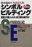 松本道弘の「英語達人術」シンボルビルディング―英語力が信じられないほど高まる新方法!