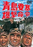Japanese Movie - Tsing-Tao Yosai Bakugeki Meirei [Japan DVD] TDV-23431D
