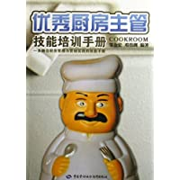 優秀廚房主管技能培訓手冊