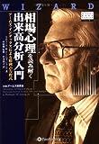 相場心理を読み解く出来高分析入門 アームズ・インデックスによる勝利の方程式 (ウィザードブックシリーズ)