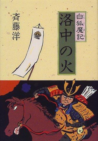 洛中の火 (白狐魔記 3)