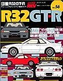 日産R32GT-R (ハイパーレブ 56―車種別チューニング&ドレスアップ徹底ガイドシリーズ ) (ハイパーレブ―車種別チューニング&ドレスアップ徹底ガイドシリーズ (Vol.56))