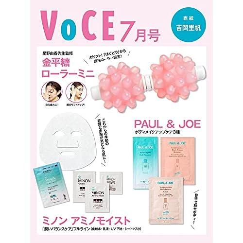 VoCE 2021年7月号 付録