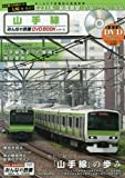山手線 (みんなの鉄道DVDBOOKシリーズ メディアックスMOOK)