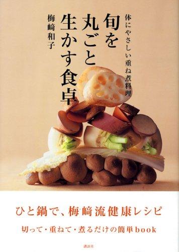 旬を丸ごと生かす食卓 (講談社のお料理BOOK)
