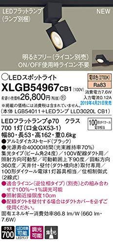パナソニック(Panasonic) 配線ダクト取付型 LED(電球色) スポットライト アルミダイカストセードタイプビーム角24度集光タイプ 調光タイプ(ライコン別売) XLGB54967CB1   B07QYDDV63
