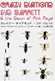 img - for Crazy Diamond / Syd Barrett (2001) ISBN: 4891764457 [Japanese Import] book / textbook / text book