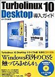 Turbolinux 10 Desktop Deployment Guide (2003) ISBN: 4886487173 [Japanese Import]