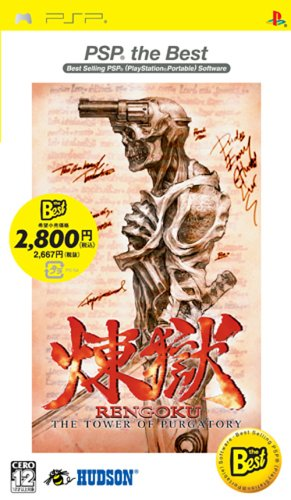 Rengoku: The Tower of Purgatory (PSP the Best) [Japan Import]