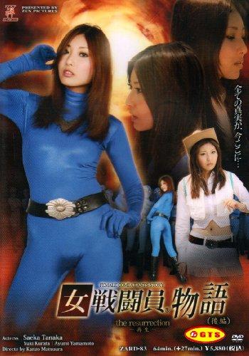 ZEN/女戦闘員物語 後編