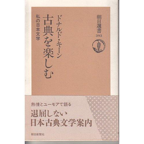 古典を楽しむ―私の日本文学 (朝日選書)