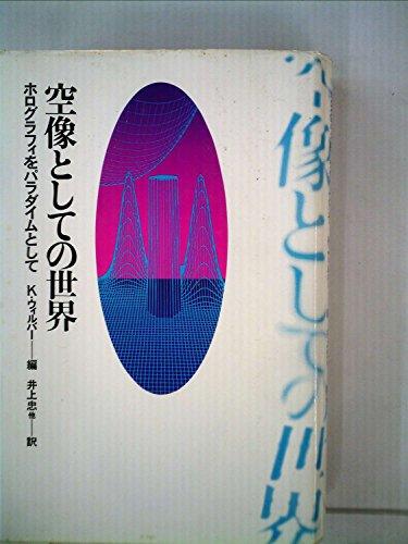 空像としての世界―ホログラフィをパラダイムとして (1984年)