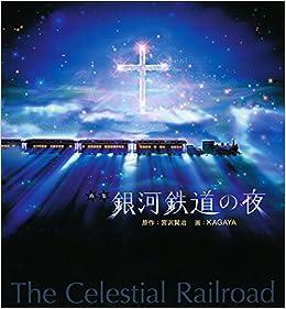 画集 銀河鉄道の夜 宮沢賢治 Kagaya 本 通販 Amazon