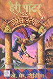 Harry Potter and the Philosopher's Stone (Hindi Edition)