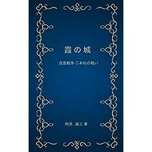 kasumi no shiro: boshin-senso nihonmatuno-tatakai (Japanese Edition)