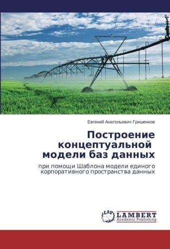 Read Online Postroenie kontseptual'noy   modeli baz dannykh: pri pomoshchi Shablona modeli edinogo korporativnogo prostranstva dannykh (Russian Edition) pdf epub