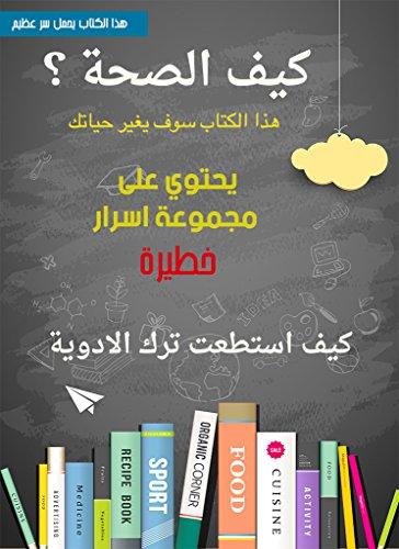 كتاب كيف الصحه ؟ : كيف استطعت ترك الادويه بعد ان عرفت هذا السر العظيم (Arabic Edition)