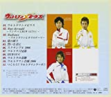 Ultraman Mebius Song Collection (Original Soundtrack)