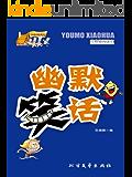 幽默笑话 (快乐驿站·经典休闲读本)